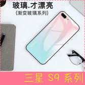 【萌萌噠】三星 Galaxy S9 / S9 Plus  小清新漸變玻璃系列 全包軟邊 玻璃背板 手機殼 手機套