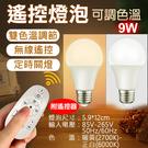 攝彩@遙控燈泡(可調色溫)-9W LED燈泡 閱讀燈泡 無線遙控雙色溫 E27燈泡 可調光燈泡9瓦
