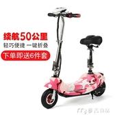 電瓶車小海豚女士迷你電動車成人自行車代步車小型電瓶車折疊電動滑 麥吉良品YYS