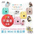 此頁面販售的是日本國內限定富士MINI8 + PLUS拍立得相機單機。