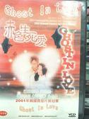 影音專賣店-P08-332-正版VCD-韓片【赤色生死愛】-韓石 金喜善