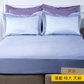 HOLA 雅緻天絲素色床包 特大 湛藍
