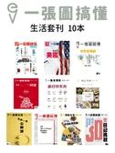 一張圖搞懂套組:海外生活英文套刊(10本)