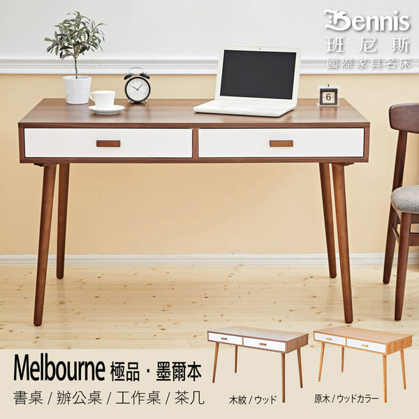 【班尼斯國際名床】台灣獨家【Melbourne 極品‧墨爾本】書桌/辦公桌/工作桌/置物桌/電腦桌