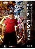 二手書博民逛書店 《精通Canon EOS 閃燈攝影》 R2Y ISBN:9862762489