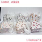 【50入】台灣製造♥MIT♥品質保證♥3D動物立體兒童不織布口罩 (多款可選)