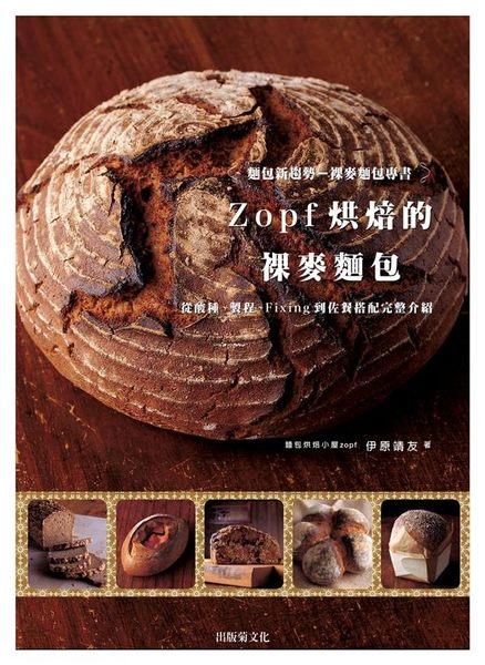 (二手書)麵包新趨勢-裸麥麵包專書:從酸種、製程、Fixing到佐餐搭配完整介紹-Zop..