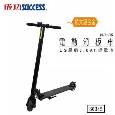 【成功 success】S0345 特仕版 航太鋁合金 電動滑板車 /個