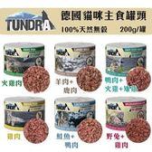 *WANG*【單罐】德國TUNDRA《貓咪主食無穀罐頭》200g/罐 100%天然無穀