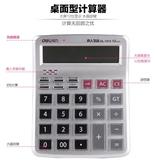 限定款計算器計算器語音計算器 1512水晶大按鍵計算機大屏幕財務辦公報數計算器