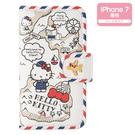 【震撼精品百貨】Hello Kitty 凱蒂貓~HELLO KITTY iPhone7 PU皮革折式保護套(旅行圖案)