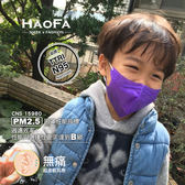 【HAOFA x MASK】平價 N95 ※ 3D 氣密型立體口罩 ※ 『亮彩兒童款』50入/盒 MIT 台灣製造