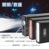 ZSK 救車-行動電源 F1-6900 汽柴油版  沒電道路救援 可換電芯 鋰電池 汽車拋錨 大車可用