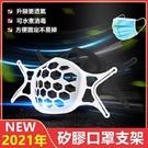 Qmishop 矽膠口罩支架 3D立體 ...