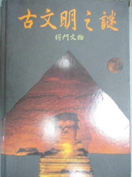 【書寶二手書T9/歷史_PLH】古文明之謎_將門文物