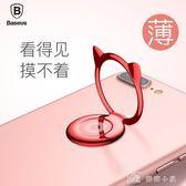 手機扣指環扣支架蘋果7華為iphone6通用粘貼式懶人支環支架扣 全館單件9折
