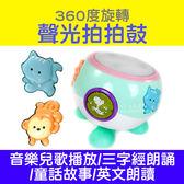 360度旋轉聲光拍拍鼓 早教學習玩具 寶寶遊戲鼓