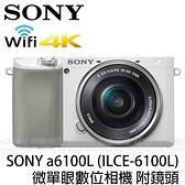 SONY a6100L 附16-50mm 白色 贈原電組 (24期0利率 免運 公司貨) a6100 KIT 變焦鏡組 E接環 微單眼數位相機
