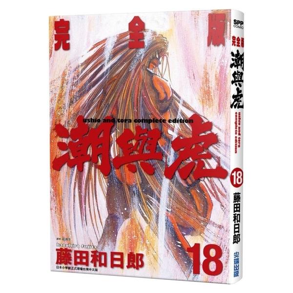 潮與虎完全版(18)