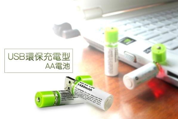 1450mAh【環保充電電池】USB環保充電型3號電池 USB充電 隨身充電 NF