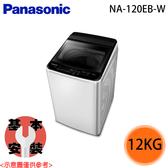【Panasonic國際】12公斤 直立式定頻洗衣機  NA-120EB-W 免運費