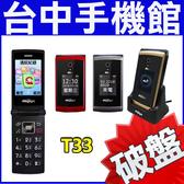 全配【台中手機館】鴻碁 Hugiga T33  2.8吋 4G  老人機 / 銀髮族 /折疊機