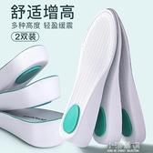 2雙內增高鞋墊增高墊男女全墊軟底舒適透氣運動減震『小淇嚴選』