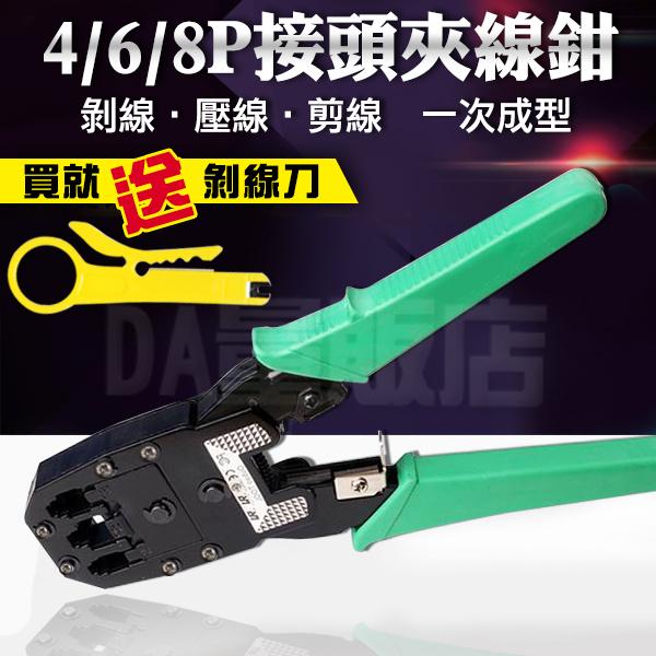 壓線鉗 網路壓線鉗 壓接鉗 夾線鉗 [贈剝線刀] 水晶頭夾 網路夾 RJ45 RJ11 RJ12 三合一 網絡