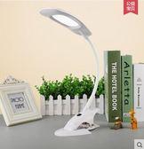 久量LED導光板夾子臺燈護眼 BS17165『樂愛居家館』