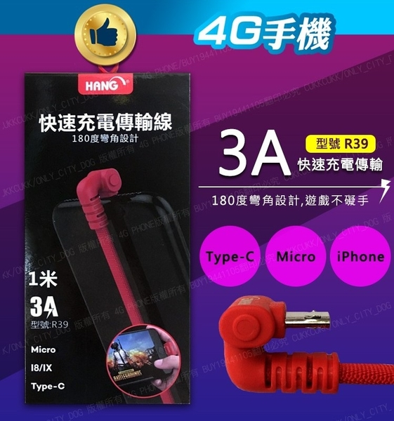HANG R39 2米 電競線 180度 彎角設計 3A 快充線 正反面可插 Type C/Apple/Micro【4G手機】