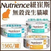 *KING WANG*【12罐組】紐崔斯Nutrience《無榖養生貓罐》156G/罐 三種口味任選