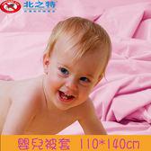 【北之特】舒柔眠嬰兒被套 110*140 粉紅