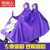 人雨衣電瓶車成人男女單人雙人電動車摩托車雨披加大加厚騎行【七夕節好康搶購】