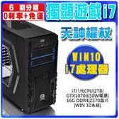 ◤天神權杖◢ WIN10 / i7-8700K CPU / GTX1070 / 16G /2TB硬碟 套裝電腦/主機