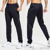 運動褲男士跑步長褲健身足球訓練春秋款寬鬆休閒速干夏季收腳男褲      橙子精品