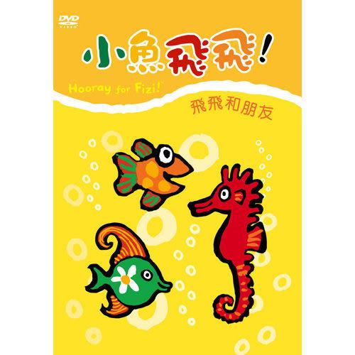 小魚飛飛 Vol.2 飛飛和朋友 DVD (購潮8)