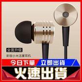 [全館5折-現貨] 金屬 活塞 高音質線控 免持耳機 通用 語音通話 小米 3.5mm接頭 聽歌神器