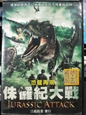 挖寶 片P06 382  DVD 電影【侏儸紀大戰恐龍再現】侏儸紀史前恐龍重返地球
