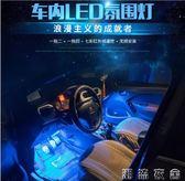 汽車車內氛圍燈改裝usb氣氛燈led裝飾燈腳底燈七彩聲控音樂節奏燈  潮流衣舍