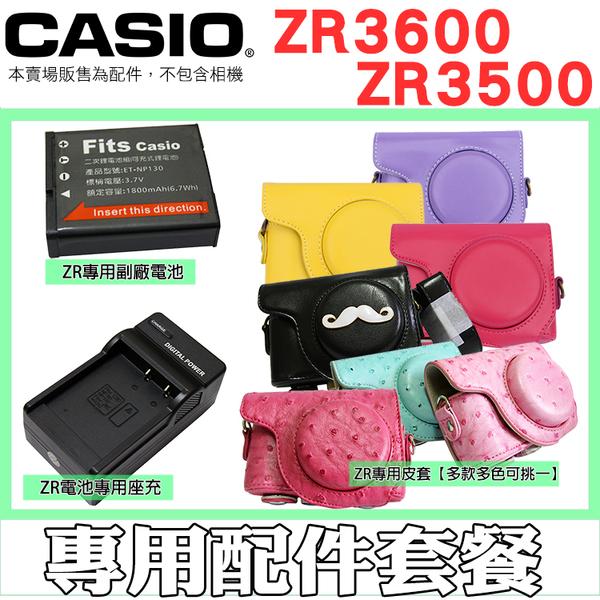 【套餐組合】CASIO ZR3600 ZR3500 配件大套餐 兩件式 皮套 CNP130 副廠電池 座充 充電器 鋰電池 電池 NP130