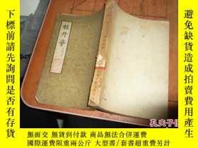 二手書博民逛書店罕見《牡丹亭》一版一印11818 湯顥祖 文學古籍刊行社 出版1