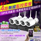 監視器 【4路4支無線WIFI監控套餐】4路HD-720P NVR+4支 720P 3陣列燈無線槍型IP攝影機 網路 台灣安防