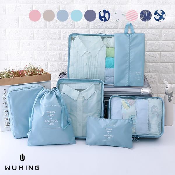 輕便 收納 七件組 旅遊 收納袋 鞋袋 防水 多功能 分類 旅行袋 包中包 出差 旅行 『無名』 N04131