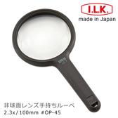 【日本 I.L.K.】2.3x/5.2D/100mm 日本製非球面手持型放大鏡 OP-45