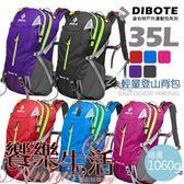 DIBOTE登山包-迪伯特35L(輕量型)專業登山背包/短程適用/防潑水/露營/旅遊/旅行/後背包☀饗樂生活