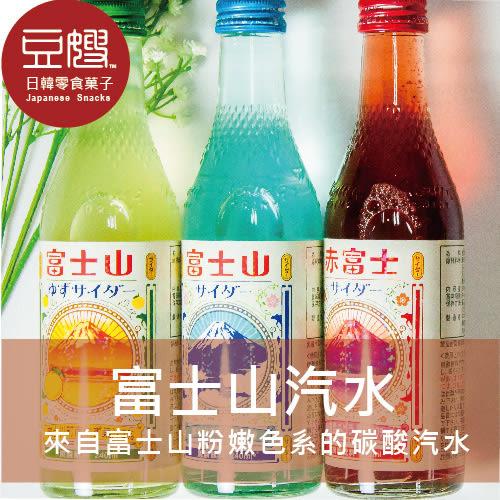 【豆嫂】日本飲料 木村富士山汽水(原味/柚子/山葡萄)