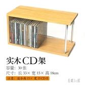 CD收納架PS4游戲碟片架實木藍光碟游戲光盤架子 CJ2894『易購3c館』
