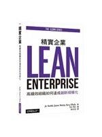 二手書《精實企業|高績效組織如何達成創新規模化 Lean Enterprise》 R2Y ISBN:9789864762682