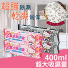 Hello Kitty 集水除濕盒  ( 竹炭 / 花香 ) 200g 超大儲水量400ml