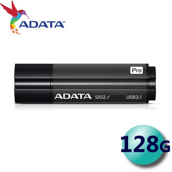 ADATA 威剛 128GB 128G S102 Pro S102P USB3.1 隨身碟